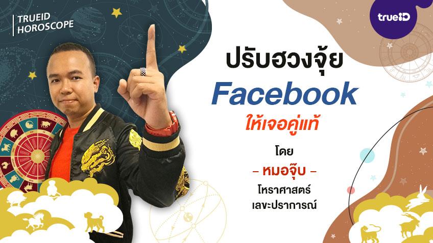 ปรับฮวงจุ้ย Facebookให้เจอคู่แท้ โดย หมอจุ๊บ โหราศาสตร์ เลขะปราการณ์