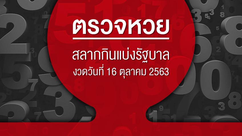 ตรวจหวย ตรวจสลากกินแบ่งรัฐบาล งวดวันที่ 16 ตุลาคม 2563