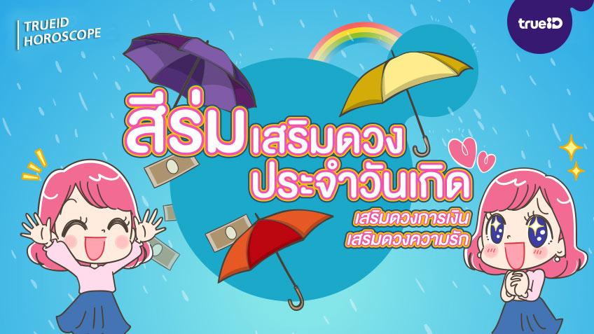 สีร่มเสริมดวงประจำวันเกิด เสริมดวงการเงิน เสริมดวงความรัก โดย TrueID Horoscope