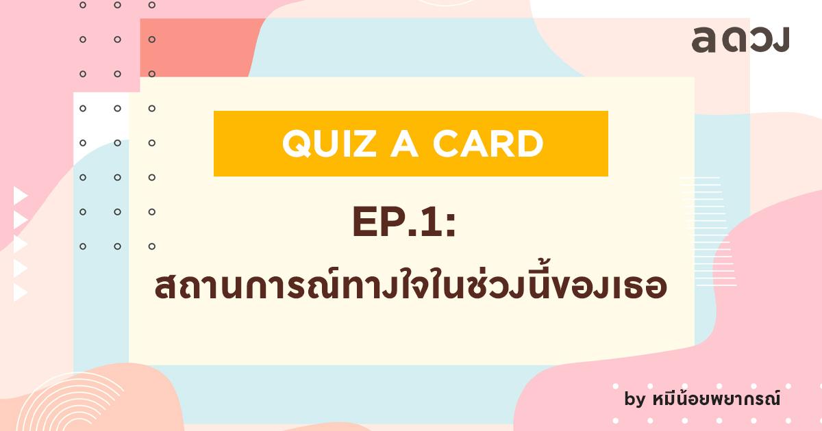 หมีน้อยพยากรณ์ | Quiz a card | EP.1: สถานการณ์ทางใจในช่วงนี้ของเธอ