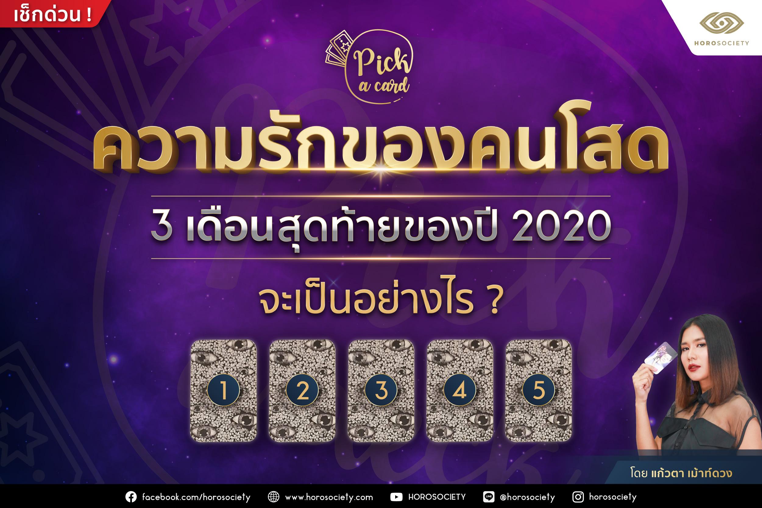 Pick a card ความรักของคนโสด 3 เดือนสุดท้ายของปี 2020 จะเป็นอย่างไร?