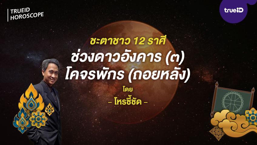 ดาวย้ายมาทายดวง ดวงชะตาชาว 12 ราศี ช่วงดาวอังคาร ย้ายถอยหลัง 9 ตุลาคม - 9 พฤศจิกายน 2563  โดยโหรชี้ชัด