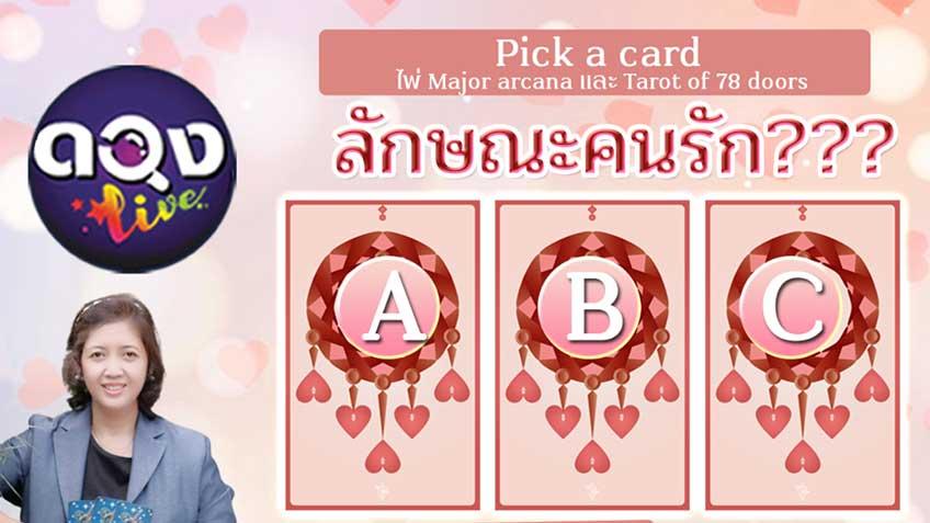 ดวงความรัก ดวงเนื้อคู่ Pick a card แม่หมออี๊ด