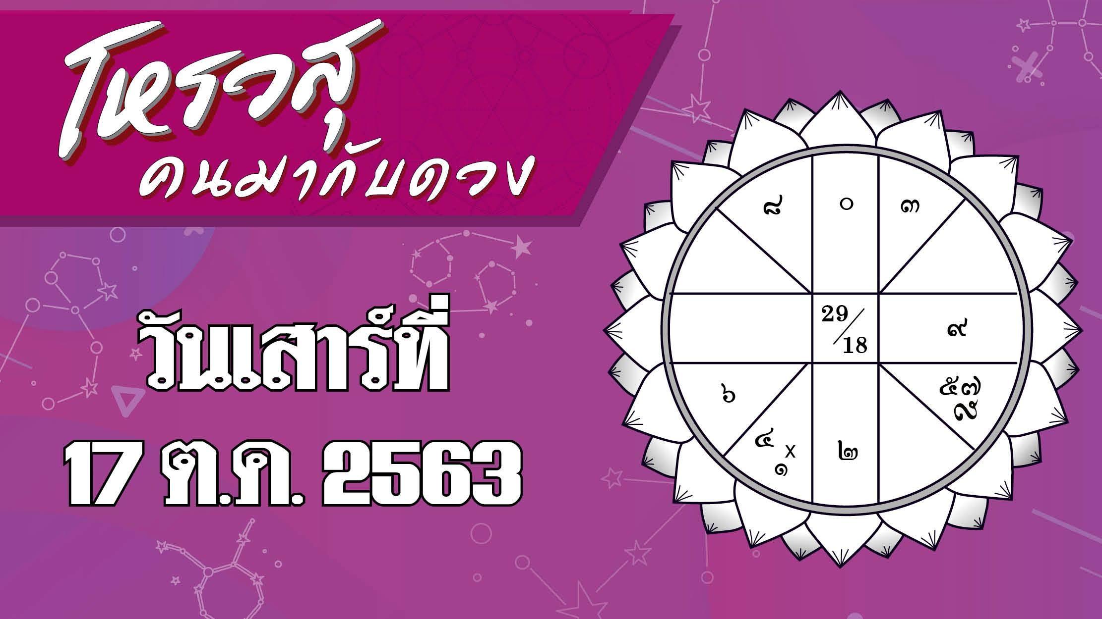 ดวงประจำประจำวันเสาร์ที่ 17 ตุลาคม 2563 ราศีใดจะมีโชคในการเดินทาง ราศีใดจะมีปัญหาทะเลาะกับคนในครอบครัว
