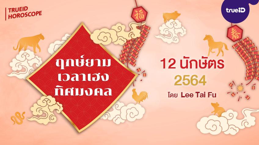 ฤกษ์ยาม เวลาเฮง ทิศมงคล ชาว 12 นักษัตร ปี 2564 โดย Lee Tai Fu