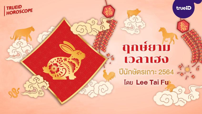 ฤกษ์ยาม เวลาเฮง ทิศมงคล  คนเกิดปีเถาะ  ปี 2564  โดย Lee Tai Fu