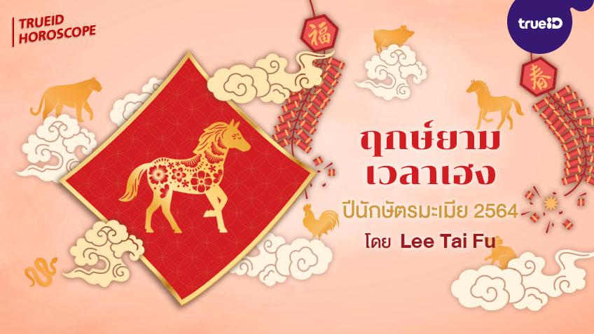 ฤกษ์ยาม เวลาเฮง ทิศมงคล  คนเกิดปีมะเมีย  ปี 2564  โดย Lee Tai Fu