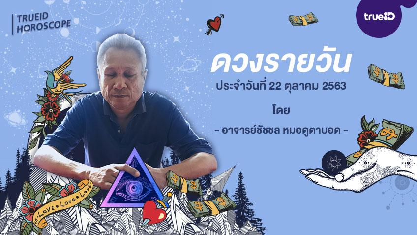 ดูดวงรายวันประจำวันพฤหัสบดีที่ 22 ตุลาคม 2563 โดย อาจารย์ชัชชล หมอดูตาบอด