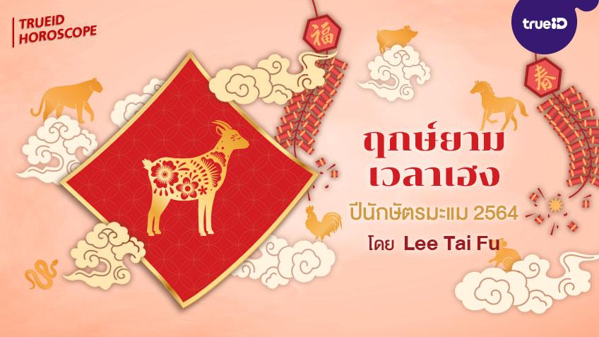 ฤกษ์ยาม เวลาเฮง ทิศมงคล  คนเกิดปีมะแม  ปี 2564  โดย Lee Tai Fu