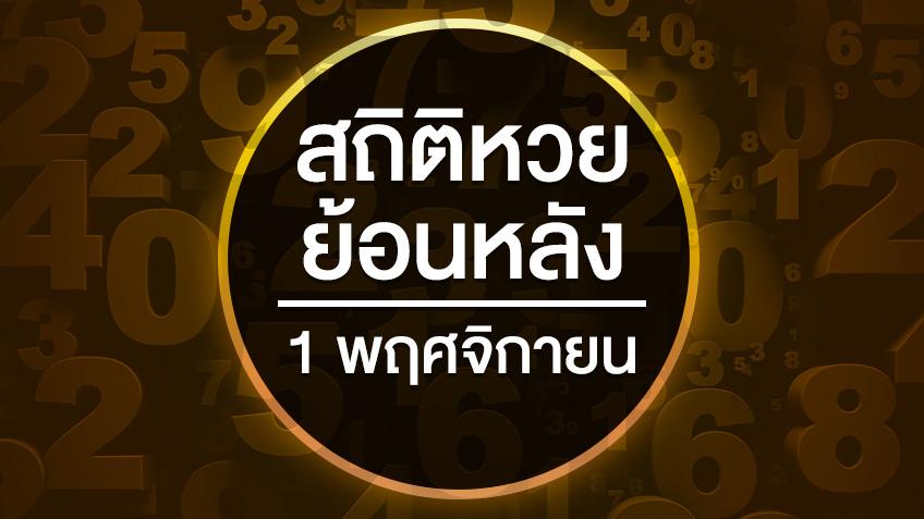 สถิติหวยออกวันที่ 1 พฤศจิกายน  ตารางหวยเดือน วันที่ 1 พฤศจิกายน ย้อนหลัง 29 ปี สถิติสลากกินแบ่งรัฐบาล