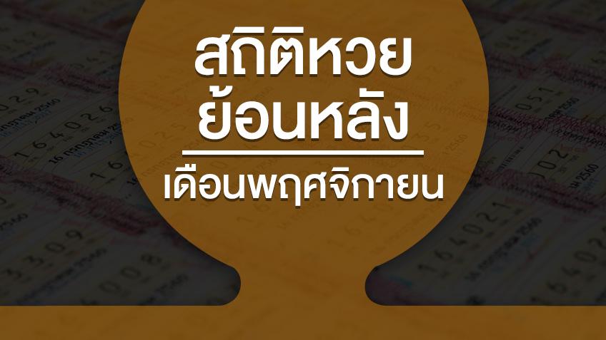 สถิติหวยออกเดือนพฤศจิกายน ตารางหวยเดือนพฤศจิกายน ย้อนหลัง 29 ปี สถิติสลากกินแบ่งรัฐบาล