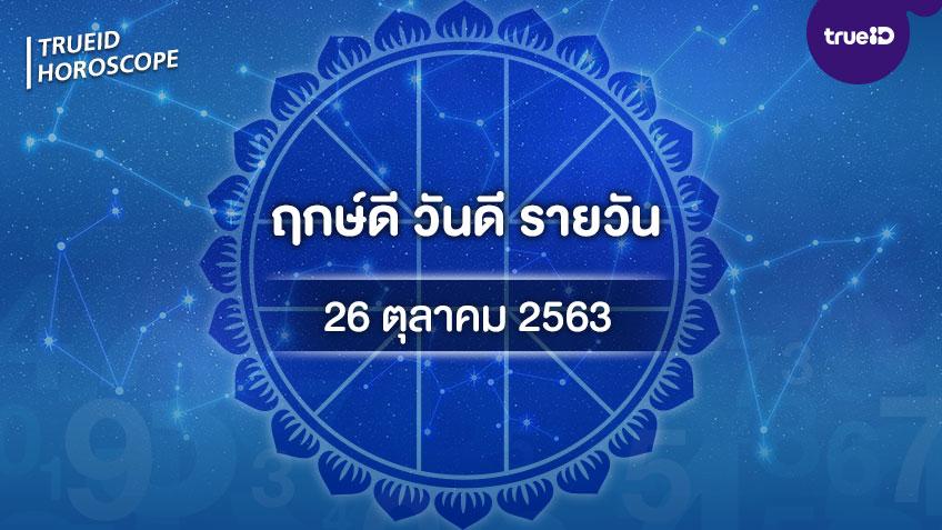 ฤกษ์ดีวันนี้ ประจำวันจันทร์ที่ 26 ตุลาคม 2563 ออกรถ เดินทาง แต่งงาน ขึ้นบ้านใหม่ วันไหนดี ที่เดียวครบ! โดย ทีมงาน a ดวง