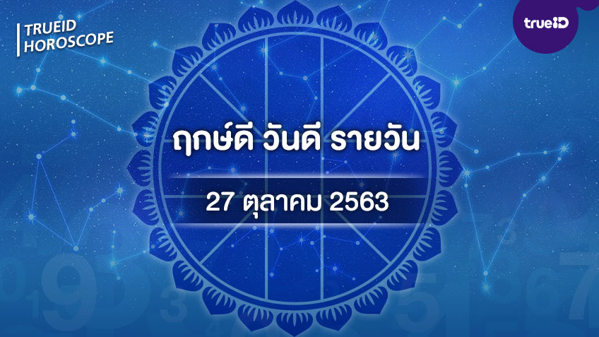ฤกษ์ดีวันนี้ ประจำวันอังคารที่ 27 ตุลาคม 2563 ออกรถ เดินทาง แต่งงาน ขึ้นบ้านใหม่ วันไหนดี ที่เดียวครบ! โดย ทีมงาน a ดวง