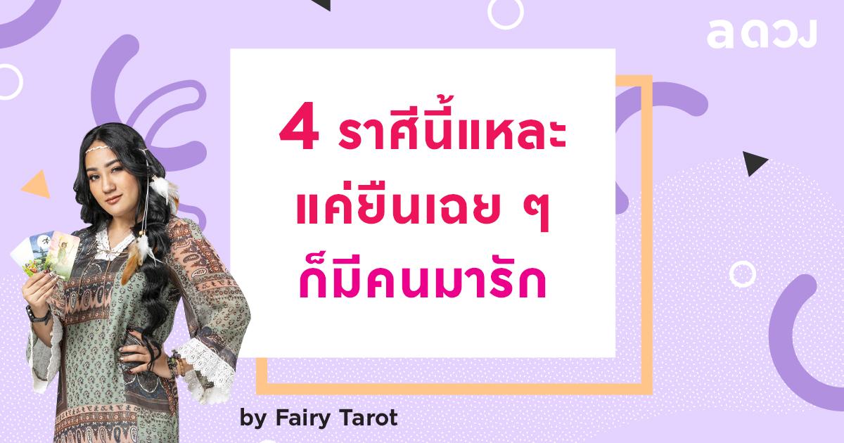 4 ราศีนี้แหละ แค่ยืนเฉย ๆ ก็มีคนมารัก by Fairy Tarot