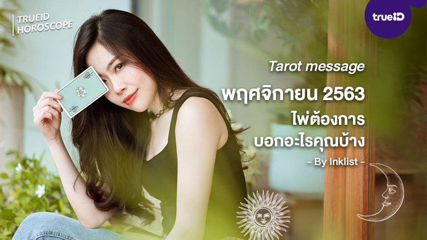Tarot message พฤศจิกายน 2563 ไพ่ต้องการบอกอะไรคุณบ้าง โดย INKLIST