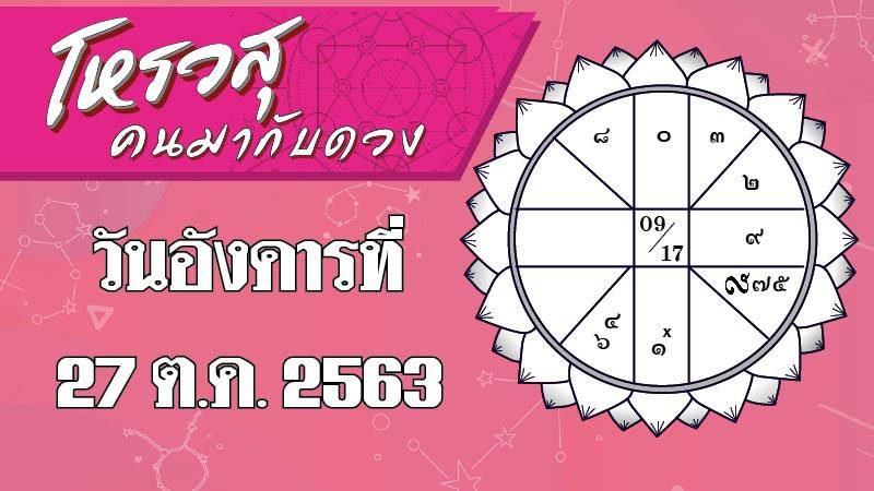 ดวงประจำวันอังคารที่ 27 ตุลาคม 2563 ราศีใดจะได้งานโปรเจ็กต์ใหม่ ราศีใดจะมีปัญหาเรื่องชู้สาวในที่ทำงาน