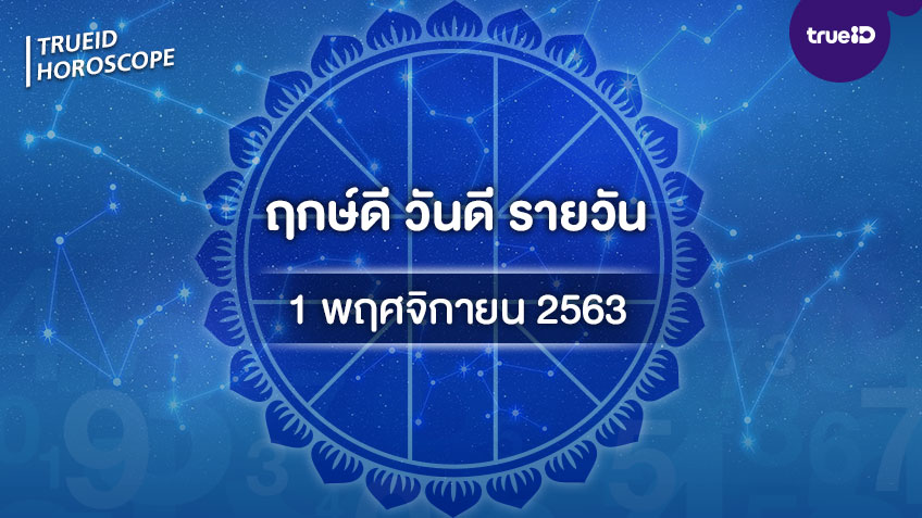 ฤกษ์ดีวันนี้ ประจำวันอาทิตย์ที่ 1 พฤศจิกายน 2563 ออกรถ เดินทาง แต่งงาน ขึ้นบ้านใหม่ วันไหนดี ที่เดียวครบ! โดย ทีมงาน a ดวง