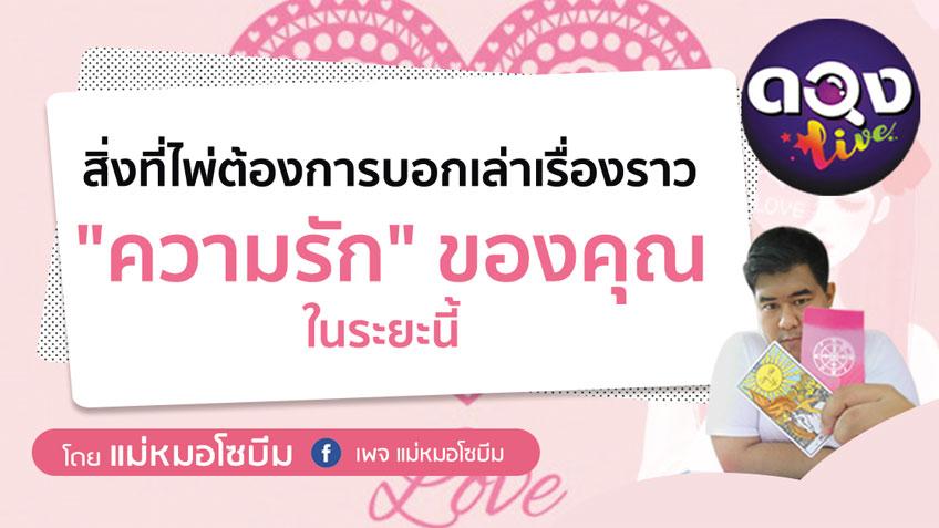ดูดวงความรัก 12 ราศี เผยความรักของคุณในช่วงนี้ โดยแม่หมอโซบีม