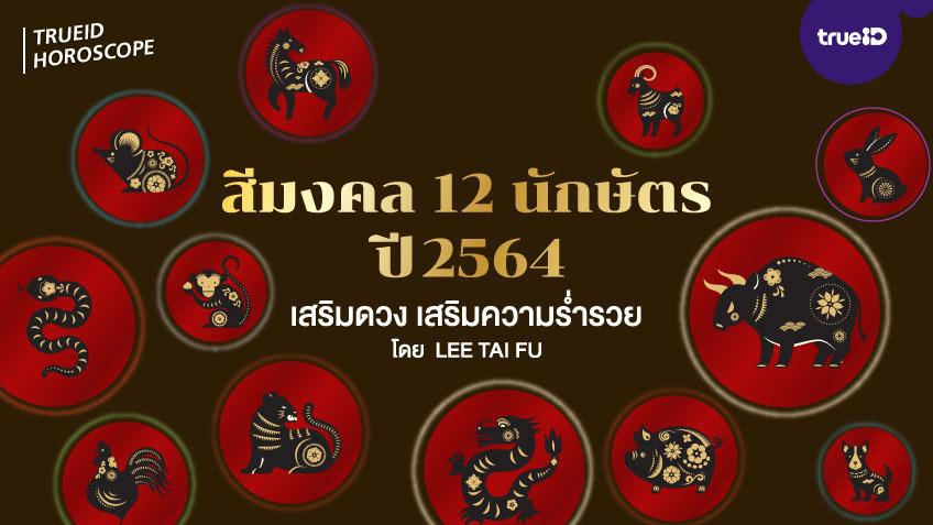 สีมงคล 12 นักษัตร ปี 2564 เสริมดวง เสริมความร่ำรวย โดย Lee Tai Fu