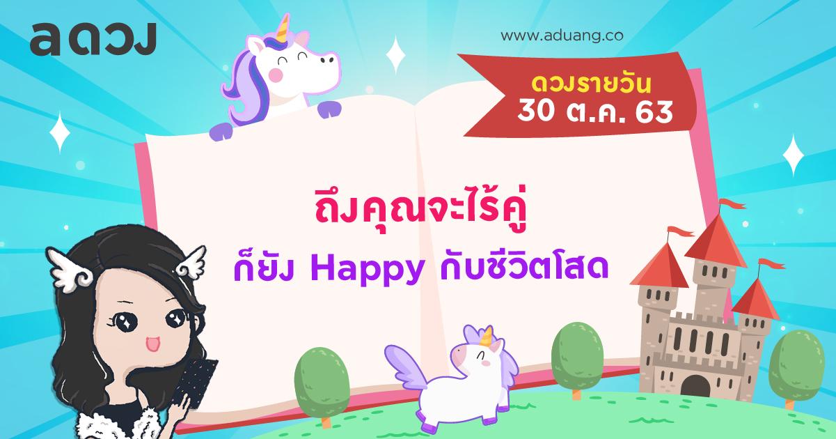 ถึงคุณจะไร้คู่ ก็ยัง Happy กับชีวิตโสด! เช็กดวงรายวันประจำวันที่ 30 ตุลาคม 2563