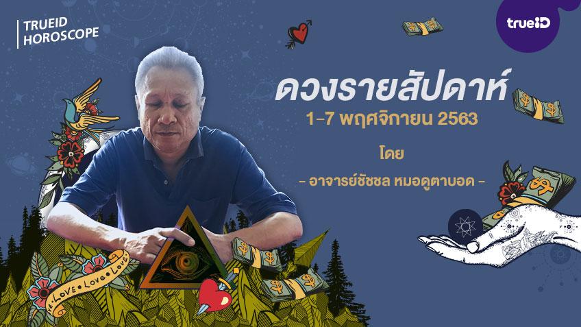 ดูดวงรายสัปดาห์ เปิดไพ่พรหมญาณ วันที่ 1-7 พฤศจิกายน 2563 โดย อาจารย์ชัชชล หมอดูตาบอด