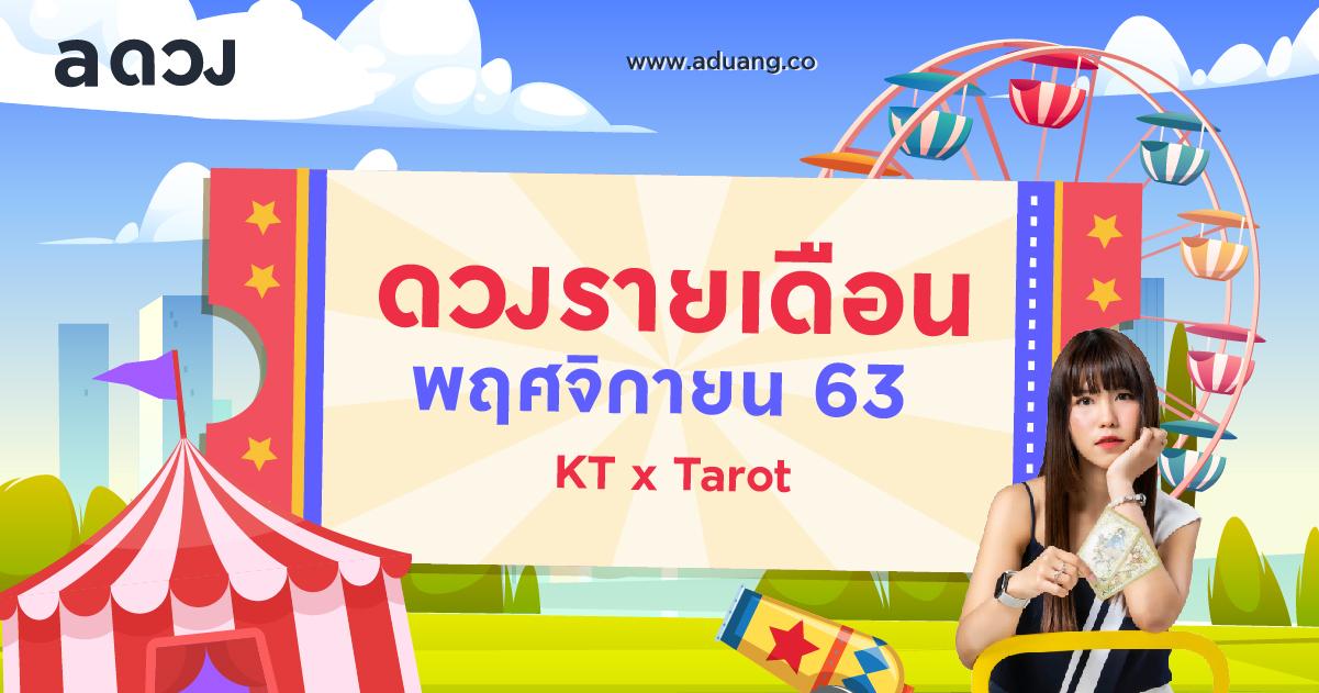 ดวงรายเดือน พฤศจิกายน 2563 โดย KT x Tarot