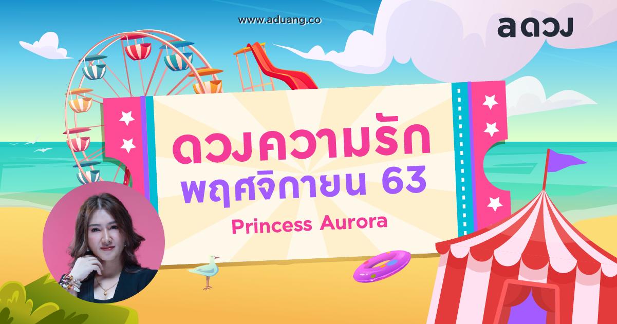 ราศีไหนต้องระวังเรื่องมือที่สาม เช็กดวงความรักเดือนพฤศจิกายน 2563 โดย Princess Aurora