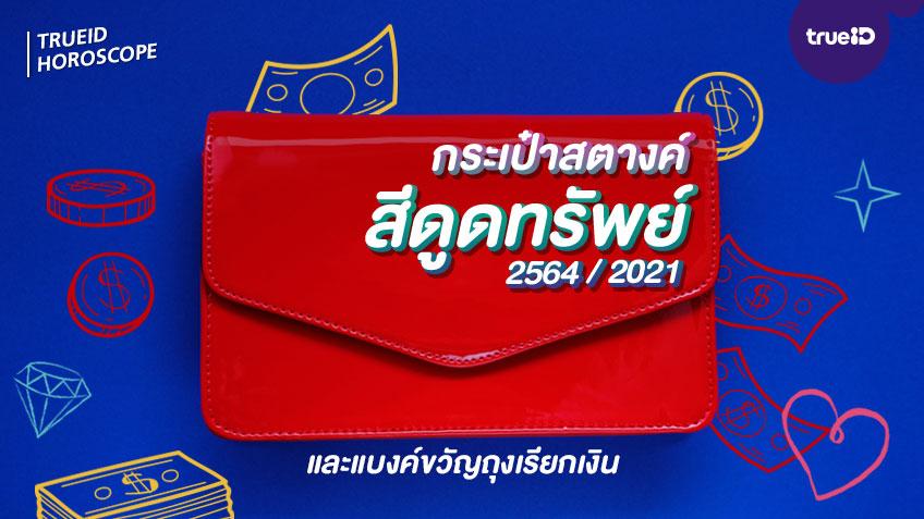 สีกระเป๋าสตางค์ ตามวันเกิด ดูดทรัพย์ 2564 / 2021  และแบงค์ขวัญถุงเรียกเงิน โดย TrueID Horoscope