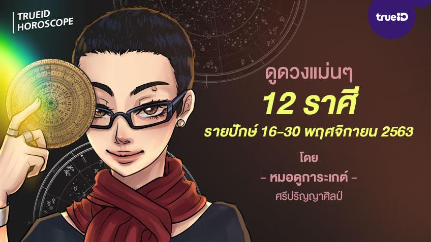 ดูดวงรายปักษ์ ประจำวันที่ 16-30 พฤศจิกายน 2563 โดย โหรการะเกต์ ศรีปริญญาศิลป์