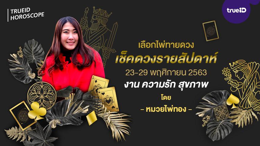 เลือกไพ่ทายดวง รายสัปดาห์ ช่วงวันที่  23-29 พฤศจิกายน 2563 โดย หมวยไพ่ทอง