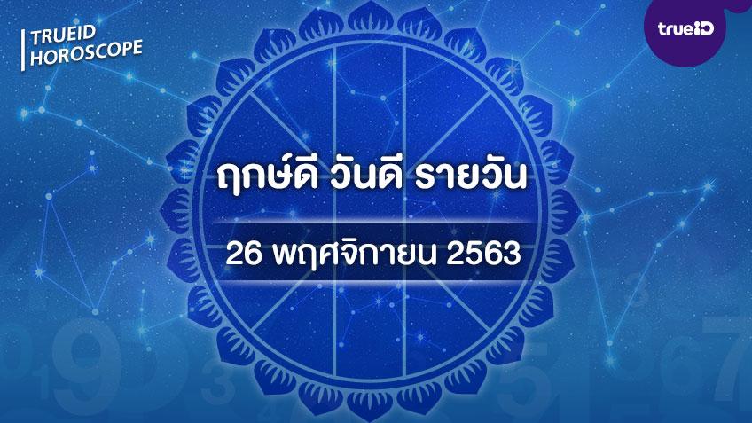 ฤกษ์ดีวันนี้ ประจำวันพฤหัสบดีที่ 26 พฤศจิกายน 2563 ออกรถ เดินทาง แต่งงาน ขึ้นบ้านใหม่ วันไหนดี ที่เดียวครบ! โดย ทีมงาน a ดวง