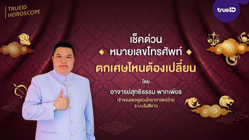 เช็คด่วน หมายเลขโทรศัพท์ตกเศษไหนต้องเปลี่ยน โดยอ.สุทธิธรรม พากเพียร เจ้าของเพจดูดวงโหราศาสตร์ไทยระบบรังสีดาว