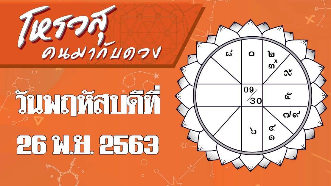 ดวงวันพฤหัสบดีที่ 26 พ.ย.2563 ราศีใดมีโชคลาภเรื่องอาหาร ราศีใดจะเป็นวันรับทรัพย์