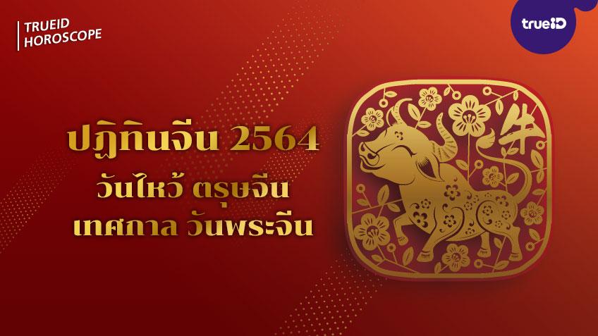 ปฏิทินจีน 2564 / 2021 วันไหว้ ตรุษจีน เทศกาล วันพระจีน