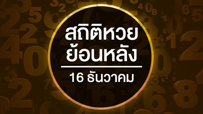 สถิติหวยออกวันที่ 16 ธันวาคม  ตารางหวยเดือน วันที่ 16 ธันวาคม  ย้อนหลัง 29 ปี สถิติสลากกินแบ่งรัฐบาล