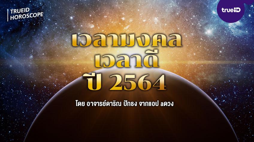 เวลามงคล เวลาดี ปี 2564