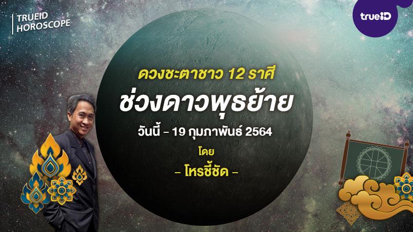 ดาวย้ายมาทายดวง ดวงชะตาชาว 12 ราศี ช่วง ดาวพุธย้าย วันนี้ - 19 กุมภาพันธ์ 2564 โดยโหรชี้ชัด