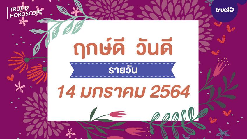 ฤกษ์ดีวันนี้ ประจำวันพฤหัสบดีที่ 14 มกราคม 2564 ออกรถ เดินทาง แต่งงาน ขึ้นบ้านใหม่ วันไหนดี ที่เดียวครบ! โดย ทีมงาน a ดวง