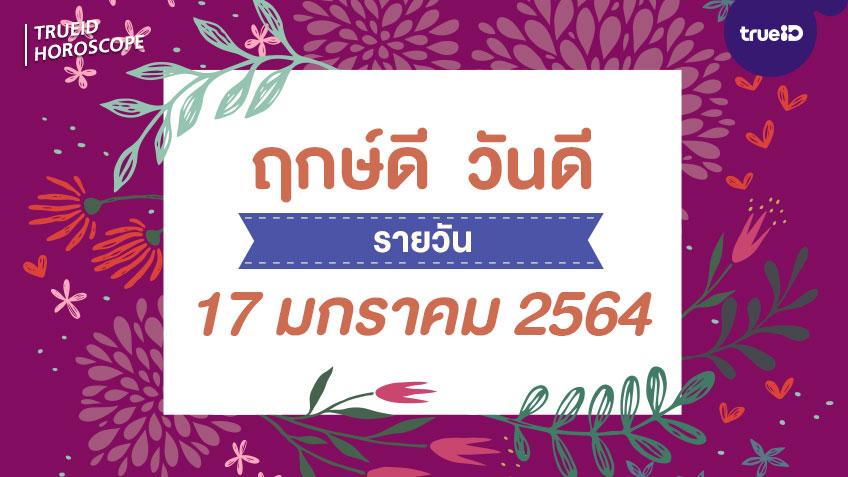ฤกษ์ดีวันนี้ ประจำวันอาทิตย์ที่ 17 มกราคม 2564 ออกรถ เดินทาง แต่งงาน ขึ้นบ้านใหม่ วันไหนดี ที่เดียวครบ! โดย ทีมงาน a ดวง (copy)