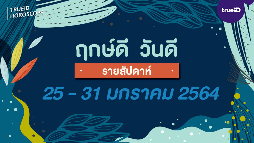 ฤกษ์ดี วันดี รายสัปดาห์  25-31 มกราคม 2564