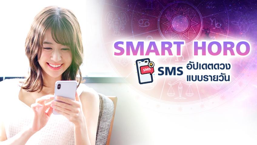 ดูดวงรายวัน กับ Smart Horoบริการรับดวง SMS แบบรายวันสำหรับลูกค้าทรูมูฟ เอช