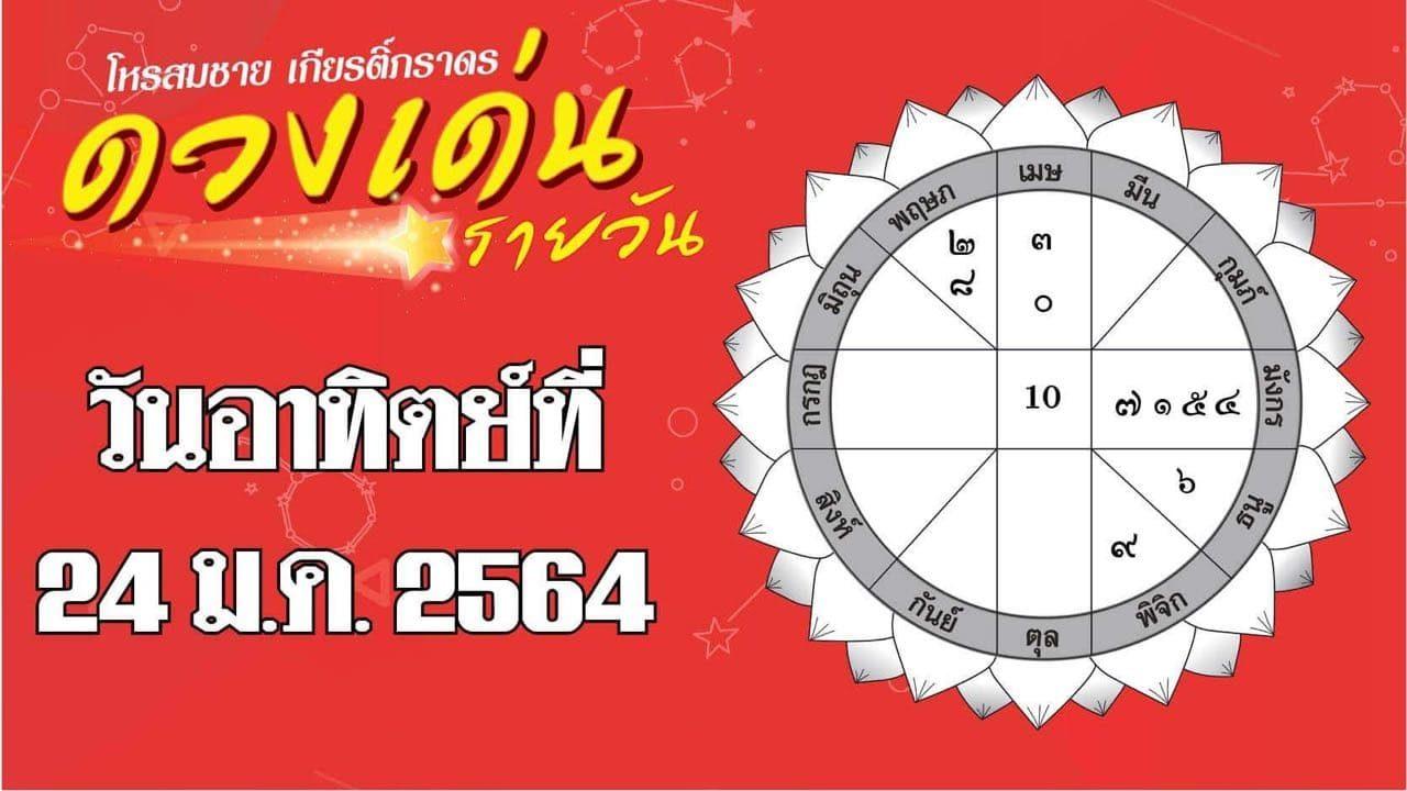 ดวงเด่นรายวัน วันอาทิตย์ที่ 24 มกราคม 2564 ราศีใดคนโสดระวังคนเจ้าชู้ตามตื๊อ