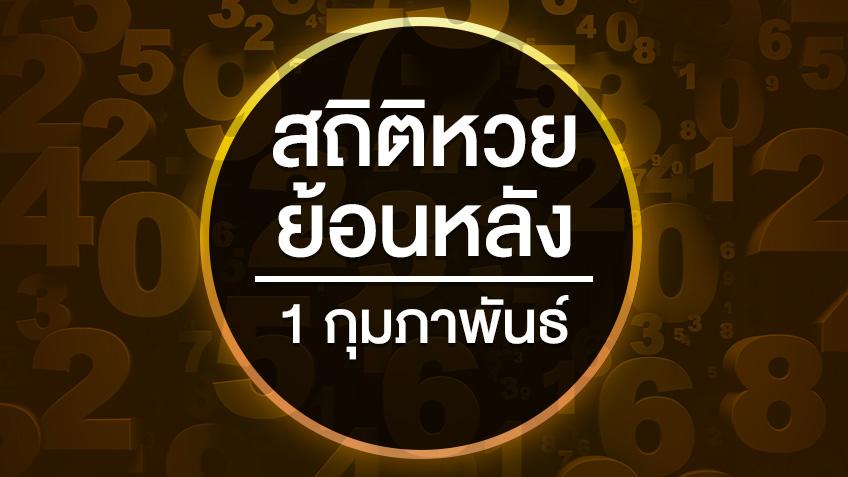 สถิติหวยออกวันที่ 1 กุมภาพันธ์  ตารางหวยวันที่ 1 กุมภาพันธ์  ย้อนหลัง 29 ปี สถิติสลากกินแบ่งรัฐบาล