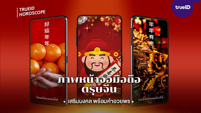 แจกฟรี!! ภาพหน้าจอมือถือตรุษจีน เสริมมงคล พร้อมคำอวยพร โดย TrueID Horoscope