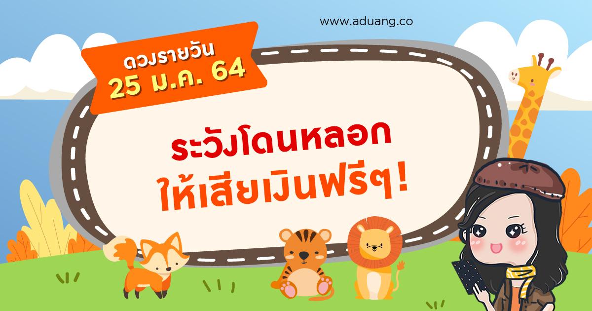 ระวังโดนหลอกให้เสียเงินฟรีๆ! เช็กดวงรายวันประจำวันที่ 25 มกราคม 2564