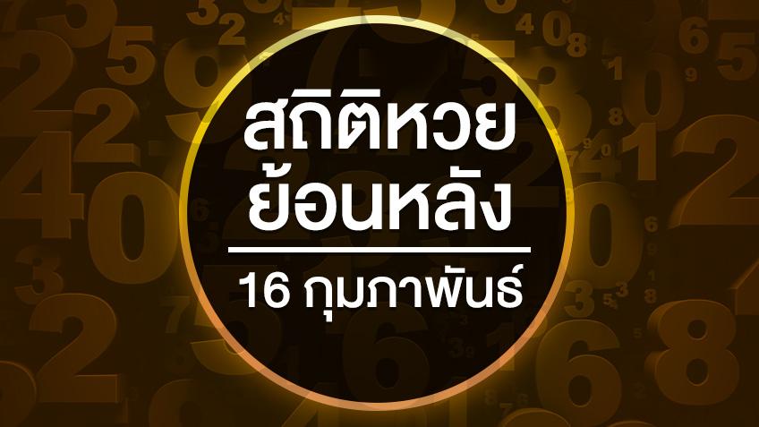 สถิติหวยออกวันที่  16 กุมภาพันธ์  ตารางหวยวันที่  16 กุมภาพันธ์ ย้อนหลัง 29 ปี สถิติสลากกินแบ่งรัฐบาล