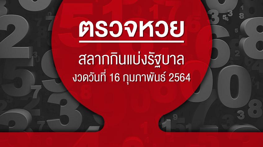 ตรวจหวย ตรวจสลากกินแบ่งรัฐบาล งวดวันที่ 16 กุมภาพันธ์ 2564