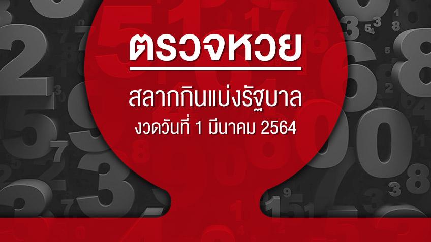 ตรวจหวย ตรวจสลากกินแบ่งรัฐบาล งวดวันที่ 1 มีนาคม 2564