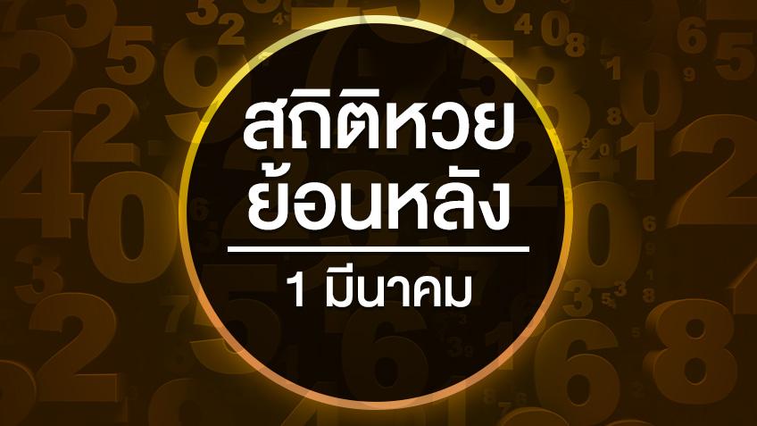 สถิติหวยออกวันที่ 1 มีนาคม  ตารางหวยวันที่  1 มีนาคม  ย้อนหลัง 29 ปี สถิติสลากกินแบ่งรัฐบาล
