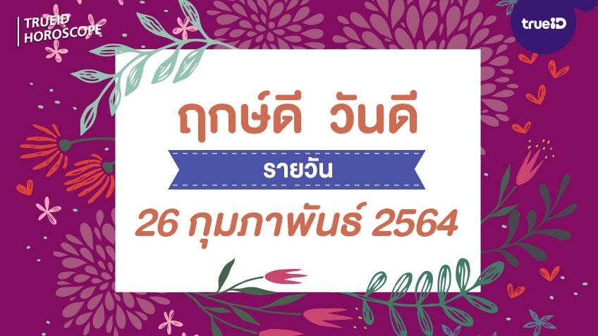 ฤกษ์ดีวันนี้ ประจำวันศุกร์ที่ 26 กุมภาพันธ์ 2564 ออกรถ เดินทาง แต่งงาน ขึ้นบ้านใหม่ วันไหนดี ที่เดียวครบ! โดย ทีมงาน a ดวง